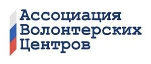 Ассоциация Волонтерских Центров