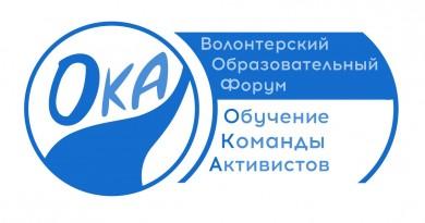 """Волонтерский образовательный форум """"ОКА"""""""