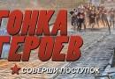 Гонка ГЕРОЕВ!!!