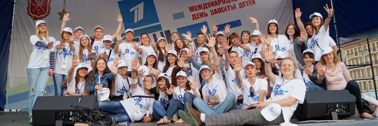 Волонтеры на Первом